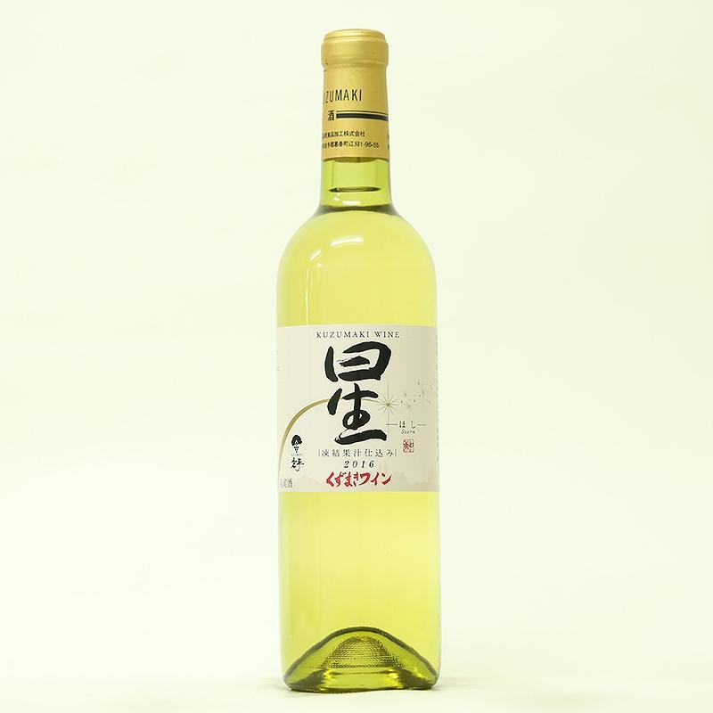 岩手県葛巻町の人気ワイン。すっきりした甘さが特徴の定番ロングセラーの白ワインです。