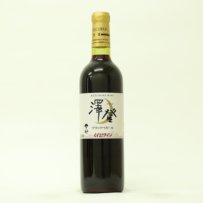 岩手県葛巻町のブラックペガールという品種を使用して醸造。和食にも合う人気ワインです♪